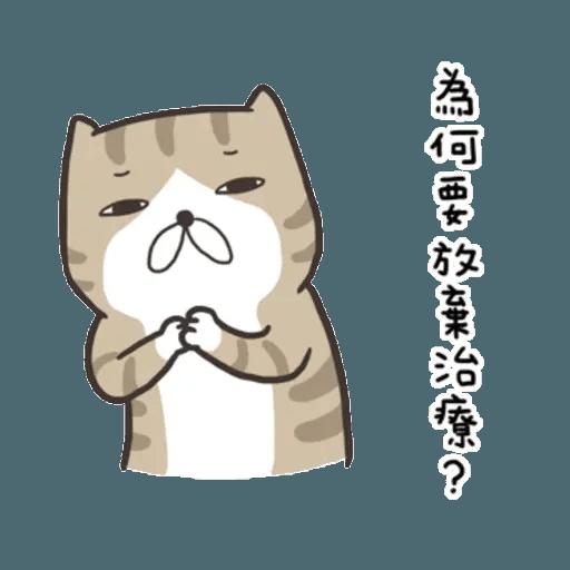 白爛貓8 - Sticker 22