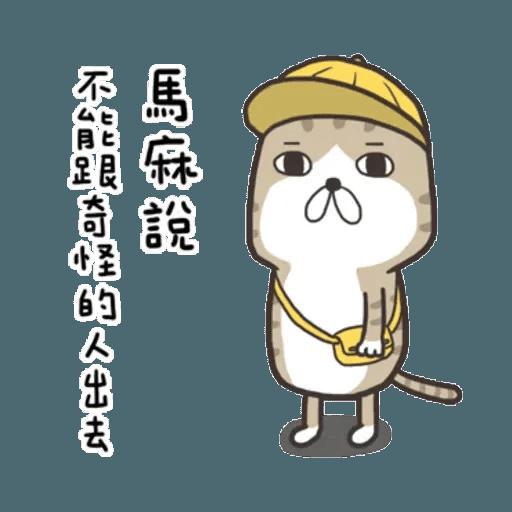 白爛貓8 - Sticker 28