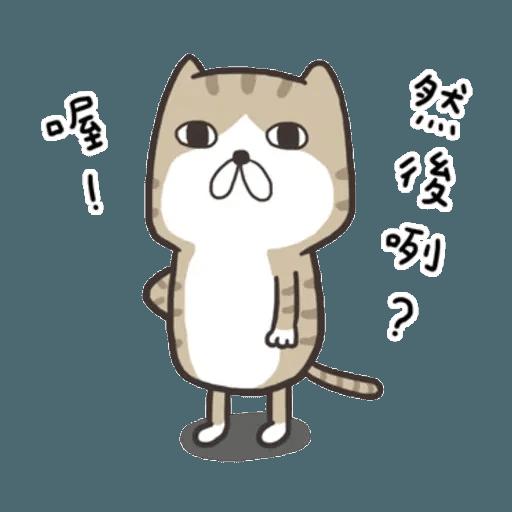 白爛貓8 - Sticker 11