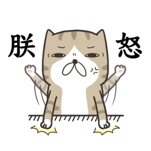 白爛貓8 - Sticker 26