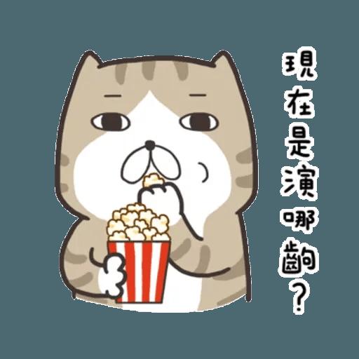 白爛貓8 - Sticker 20