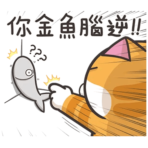 白爛貓8 - Sticker 6