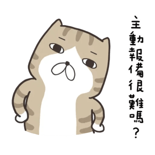 白爛貓8 - Sticker 25