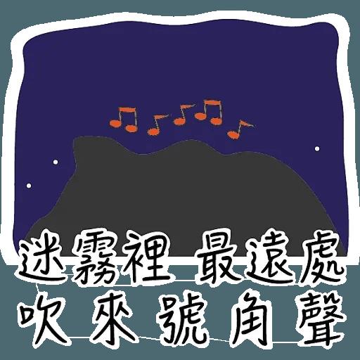 Hk Song - Sticker 12