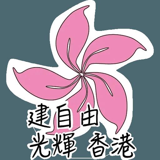 Hk Song - Sticker 8