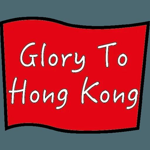 Hk Song - Sticker 9