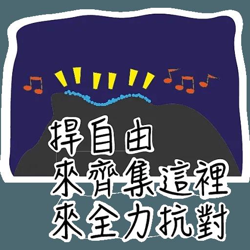 Hk Song - Sticker 13