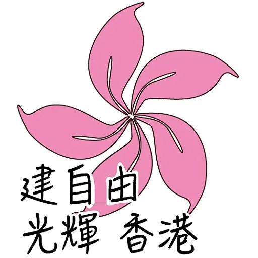 Hk Song - Sticker 10