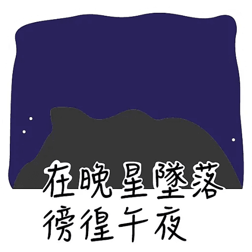 Hk Song - Sticker 11