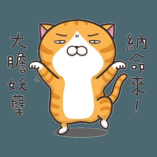白爛貓3 - Sticker 2