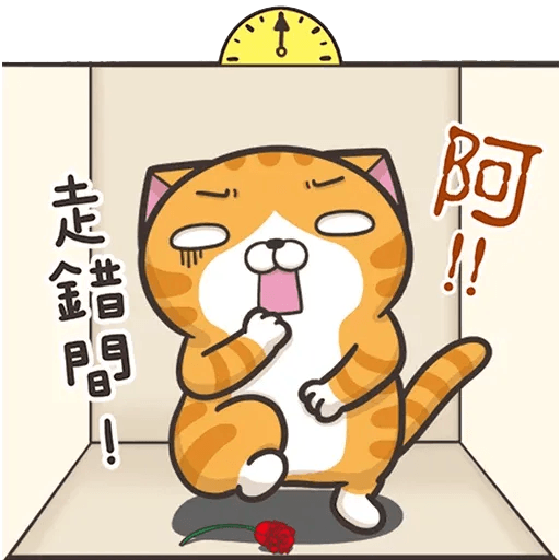 白爛貓3 - Sticker 21