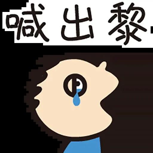Minna - Sticker 12