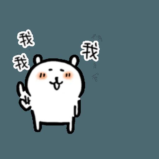 對自己吐槽的白熊a - Sticker 22