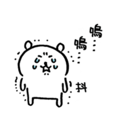 對自己吐槽的白熊a - Sticker 27