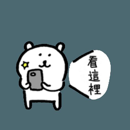 對自己吐槽的白熊a - Sticker 23