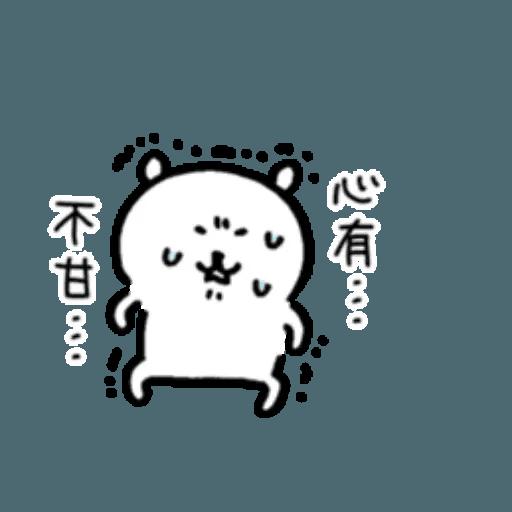 對自己吐槽的白熊a - Sticker 4