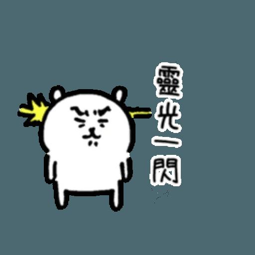 對自己吐槽的白熊a - Sticker 26