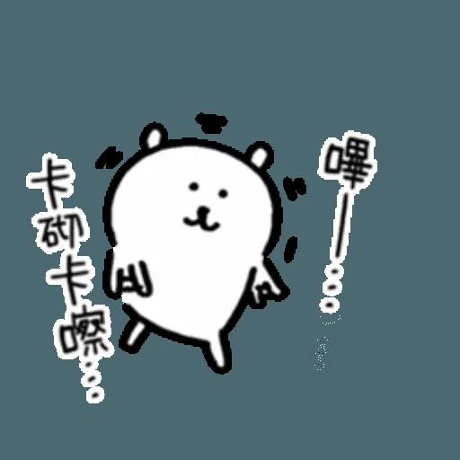 對自己吐槽的白熊a - Sticker 2