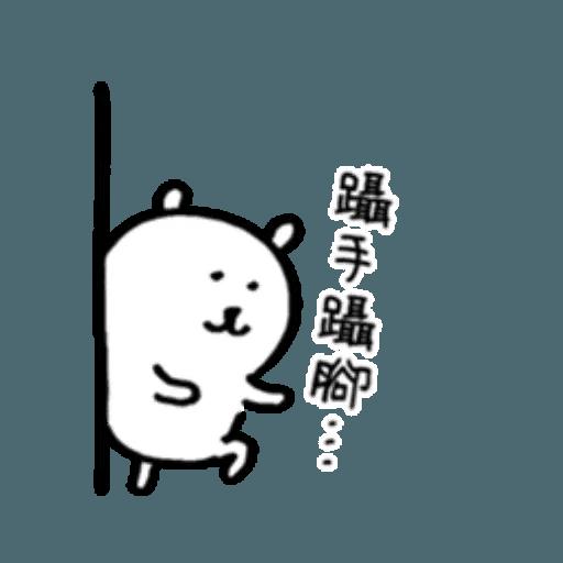 對自己吐槽的白熊a - Sticker 16