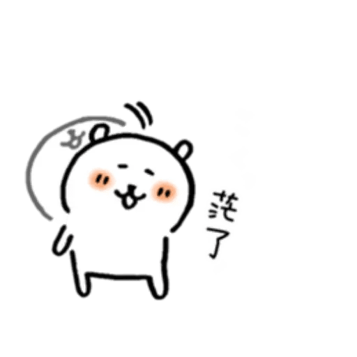 對自己吐槽的白熊a - Sticker 14