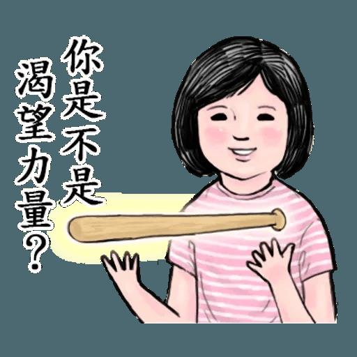 生活週記01 - Sticker 28