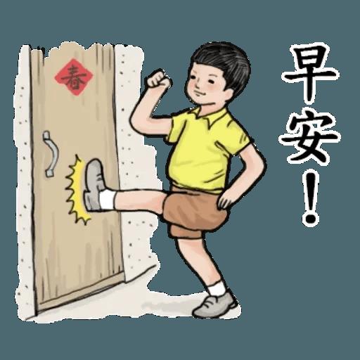生活週記01 - Sticker 7