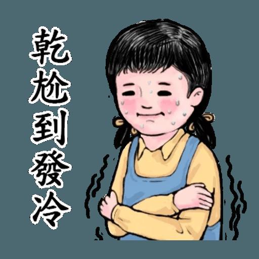 生活週記01 - Sticker 16