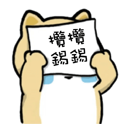 Baobao - Sticker 10