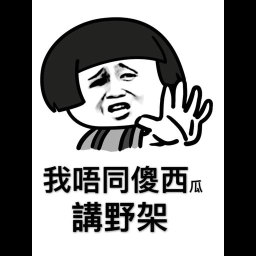 蘑菇頭 - Sticker 9