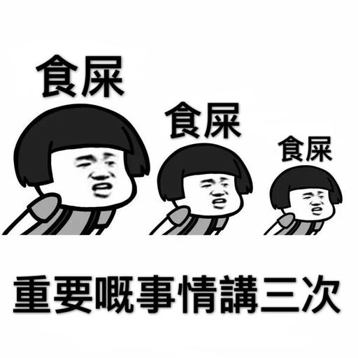 蘑菇頭 - Sticker 28