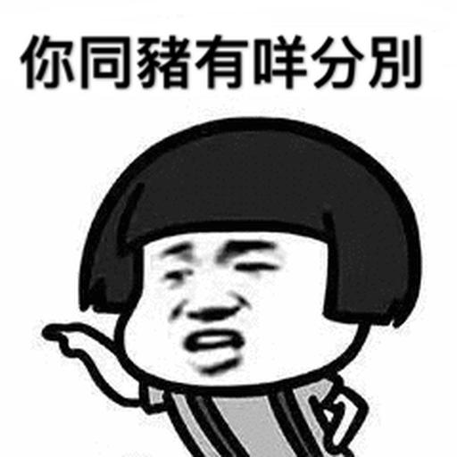 蘑菇頭 - Sticker 14