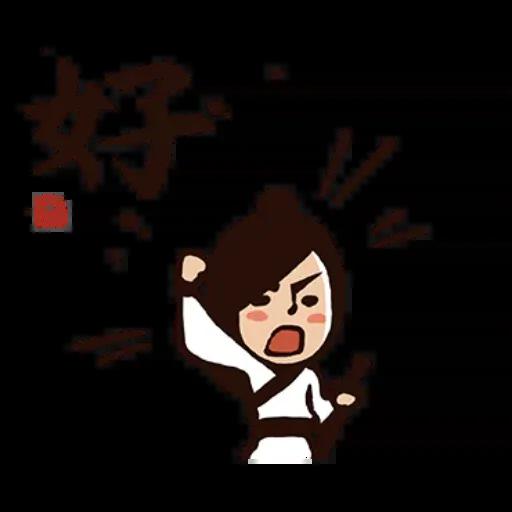 武林中二1 - Sticker 15