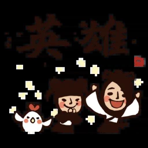 武林中二1 - Sticker 1