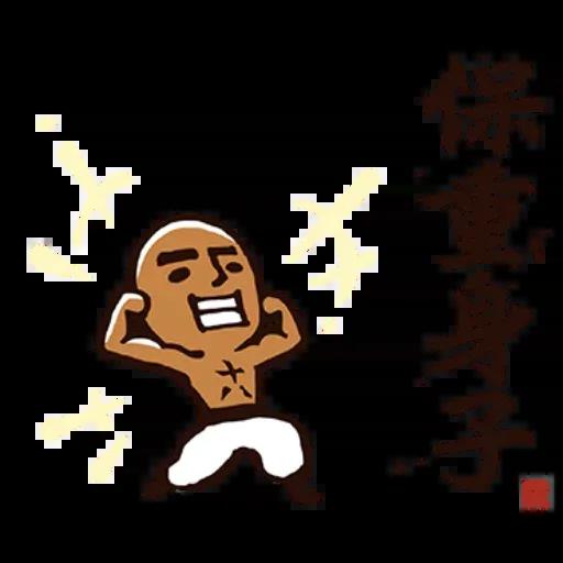 武林中二1 - Sticker 14
