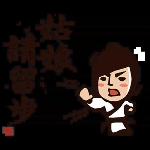 武林中二1 - Sticker 2