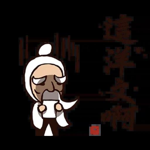 武林中二1 - Sticker 17