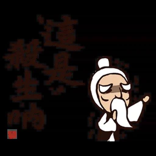 武林中二1 - Sticker 8