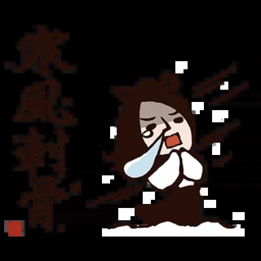 武林中二1 - Sticker 30