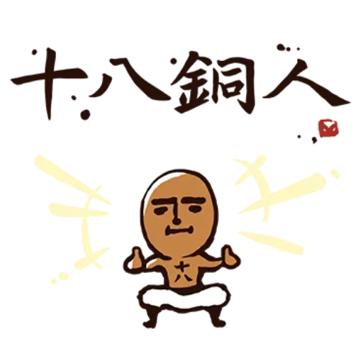 武林中二1 - Sticker 4