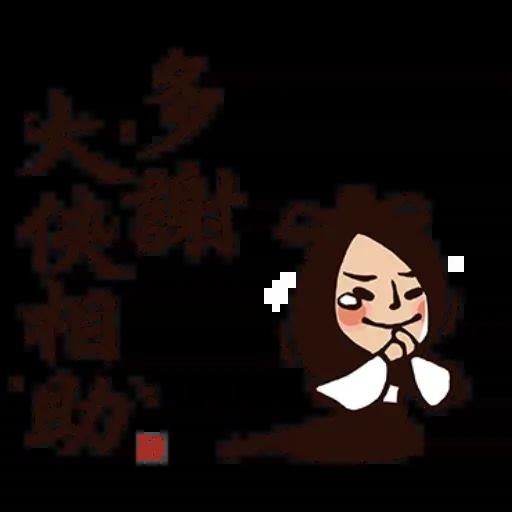 武林中二1 - Sticker 25