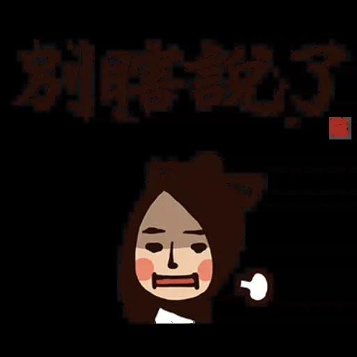 武林中二1 - Sticker 13
