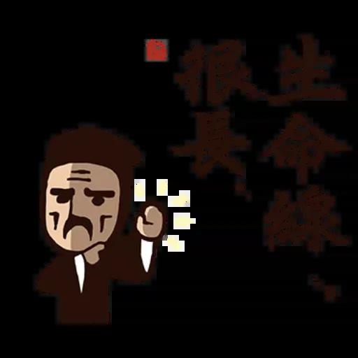武林中二1 - Sticker 24