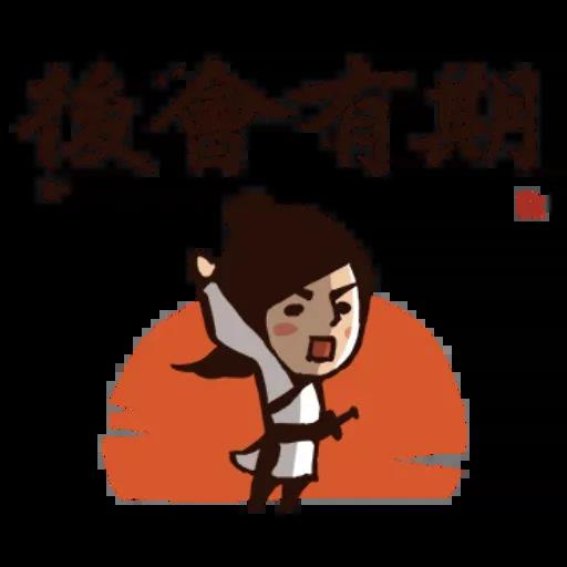 武林中二1 - Sticker 26