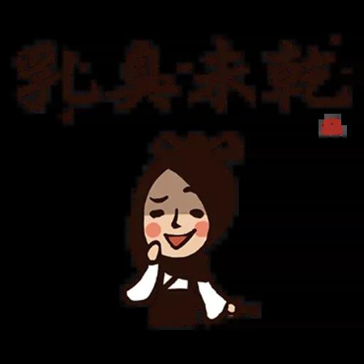 武林中二1 - Sticker 3