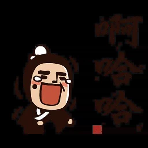 武林中二1 - Sticker 5