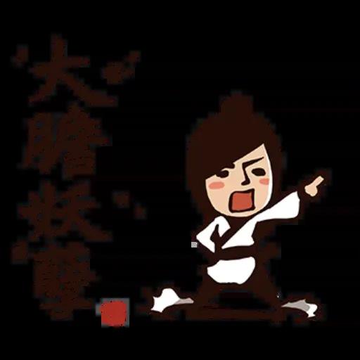 武林中二1 - Sticker 28