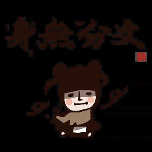 武林中二1 - Sticker 16