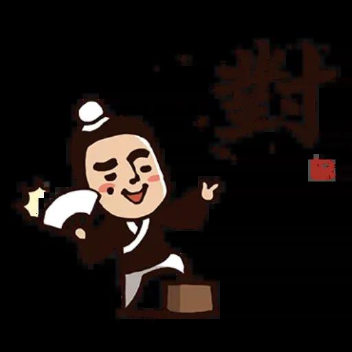 武林中二1 - Sticker 27