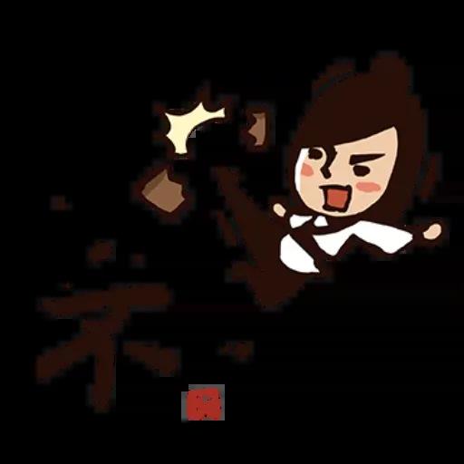 武林中二1 - Sticker 9