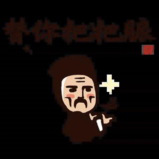 武林中二1 - Sticker 22